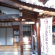 「奈良・山の辺の道」 寄り道しながら買い物しながら歩きました。