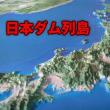 日本列島のカタチのダム湖が奪った命?