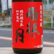 ◆日本酒◆広島県・相原酒造 雨後の月 純米大吟醸 岡山朝日50