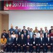 2017年9月11日−13日 韓国慶尚南道咸陽郡 2017年韓中日徐福国際学術シンポジウムに行ってきました