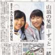 琴美さん、照利さん 山頂の笑顔・・ずっと一緒だよ 中日新聞10/5