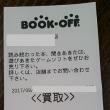 ブックオフに売りに行ってきた(345円)。