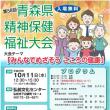 第58回 青森県 精神保健福祉大会
