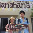 9月23日チェックアウトブログ~ゲストハウスhanahana In 宮古島~