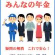 eBook「みんなの年金」 再編集中