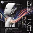 第20回明海大学応用言語学セミナーのお知らせ
