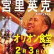 【ライブ】行徳オリオン食堂さんライブ!