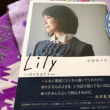 華麗に加齢する⁈ 石田ゆり子 成熟した本「Lily日々のカケラ」