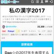 2017年を表す漢字(Dao☆バージョン)