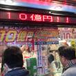 西銀座チャンスセンターの1番窓口で、ドリームジャンボ宝くじ、10億円‼️