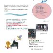 第29回お魚大好きライブのポスター