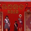 2019長崎ランタンフェスティバル  キャンペーンレディ紹介  森田菜月と川上紗英  2019・2・17