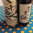 2018年6月15日    日本橋三越  とっておきの山形展   紫蘇杏   ずんだ餅   黒酢酢豚