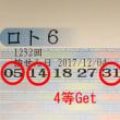 ロト6第1232回の予測と当選番号