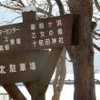 晩秋の東北 みちのくの旅  1日目 十和田湖