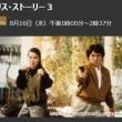 NHKBS映画「ジャッキー・チェン」シリーズ・・・