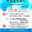 10月20日(土)仙台市内での教育シンポジウムにて登壇します。