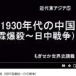 もぎせか世界史講義32 近代東アジア⑤ 1930年代の中国(張作霖爆殺~日中戦争)
