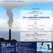 石炭火力問題サミット