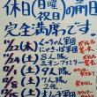 [業務連絡・客席情報]