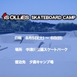 2017 iS OLLiES SKATEBOARD CAMP 参加者募集スタート