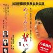 拉致問題啓発舞台劇「めぐみへの誓い-奪還-」 2/20 in豊中