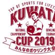 KUWATA CUP開催!