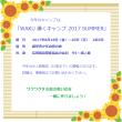 2017 自閉症キャンプ