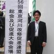 本日の第二弾 ~東京河川改修促進大会~