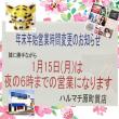 ※お詫び※明日15日は夜6時までの短縮営業 福岡の質屋ハルマチ原町質店