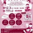 12月3日(日)京都子どもネットのシンポジウムが行われます。