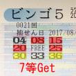 ビンゴ5第21回の購入数字と抽選結果