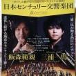 日本センチュリー交響楽団三重特別演奏会(2018.7.21)