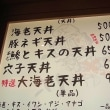 豚ネギ天丼 天ぷらの山~阪神SP~
