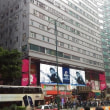 香港の両替