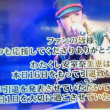 安室奈美恵引退