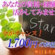 ☆★☆時給アップキャンペーン☆★☆ 夜専!1夜勤33,000円(゜o゜)!