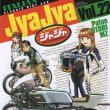 JyaJya 22巻
