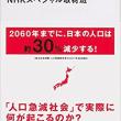 2022年「ひとり暮らし社会」が本格化、2039年には深刻な火葬場不足!? 人口減少日本でこれから起きること