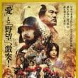 役所広司、平岳大、岡田准一、それぞれ快演!映画「関ケ原」が面白いです!