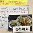 18427 ラーメンの万里@富山 10月12日 完売御礼!贅沢食材塩ラーメン終わっていました(;^ω^)「土佐丸」