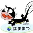 日本鰻って、、