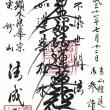 街歩き 第71回 『御朱印巡り 「駒込法成寺」』