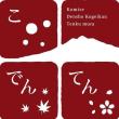 「土ぼっくり」出展イベント予定 (3月12日更新)