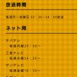 11/17 tvk「関内デビル」のTwitter写真は〜