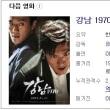 韓国映画と江南開発