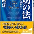 大川隆法総裁『「お金」「知恵」「人材」という三種類の富』