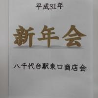 八千代台駅東口商店会の新年会 2019