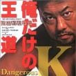 川田プロデュース興行「Holy War vol.2」をニコプロ観戦