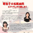 要浩子&松尾益民ピアノデュオの楽しみ1